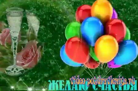 видео поздравление с днем рождения скачать бесплатно